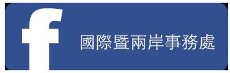國際暨兩岸事務處FB